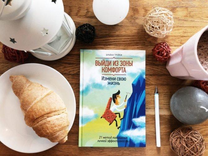 Полная прокачка: ТОП-10 книг по саморазвитию фото 3