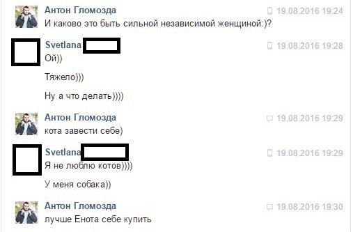 как познакомится с девушкой в тимашевске