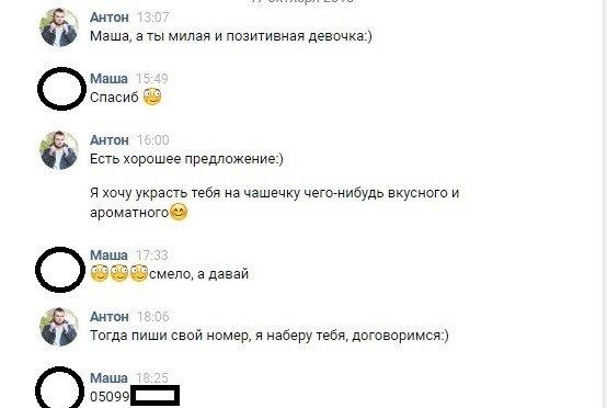 Красивые слова для знакомства с девушкой в контакте украина берегово знакомства