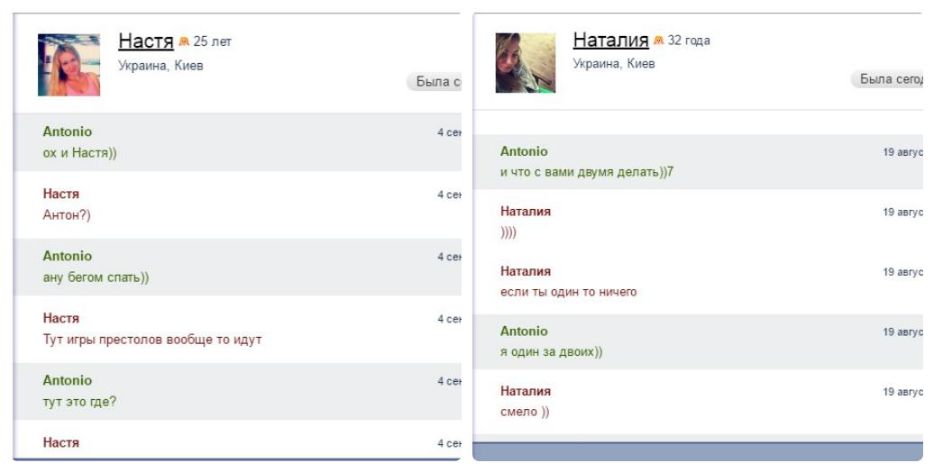 виды знакомства с девушкой в интернете