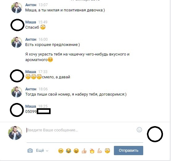 познакомится с девушкой в вконтакте