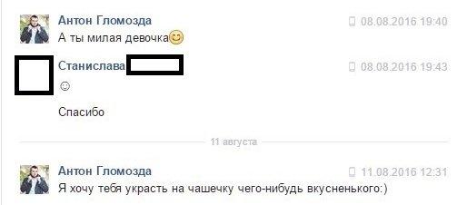 как познакомится с девушкой в интернете вконтакте